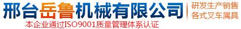 邢台市bobapp下载苹果机械制造有限公司